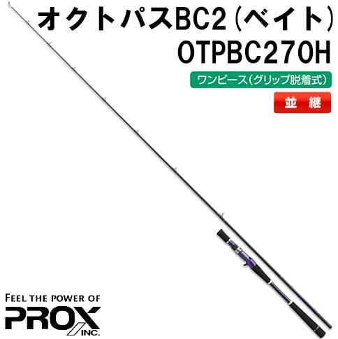 プロックス オクトパスBC2 OTPBC270H (ベイトロッド タコ竿) (大型商品A)