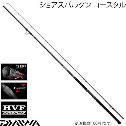 ダイワ 16 ショアスパルタン コースタル 106MH (ショアジキング ロッド) (大型商品A)