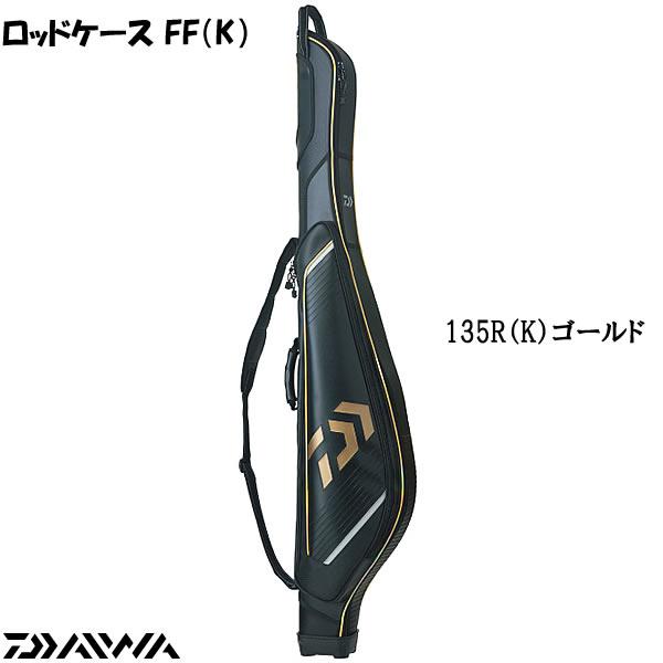 ダイワ ロッドケース FF135R (K) ゴールド (大型商品A)
