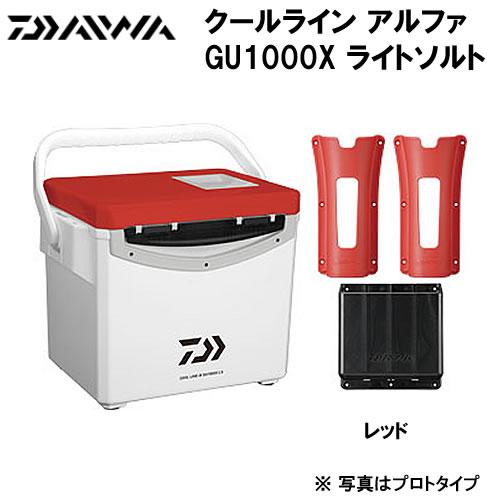 ダイワ クールラインアルファ GU1000X ライトソルト レッド (クーラーボックス)