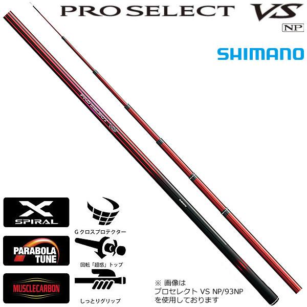 シマノ プロセレクト VS 90NP (鮎竿) (大型商品A)