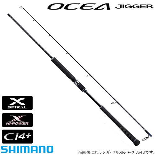 シマノ オシアジガー ナチュラルジャーク S642 スピニングモデル (ジギングロッド) (大型商品B)