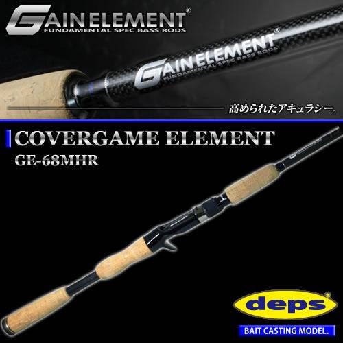 デプス ゲインエレメント GE-68MHR カバーゲームエレメント (バスロッド) (大型商品B)