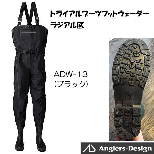 アングラーズデザイン トライアル ブーツフット ウェーダー ADW-13 (ラジアル底)