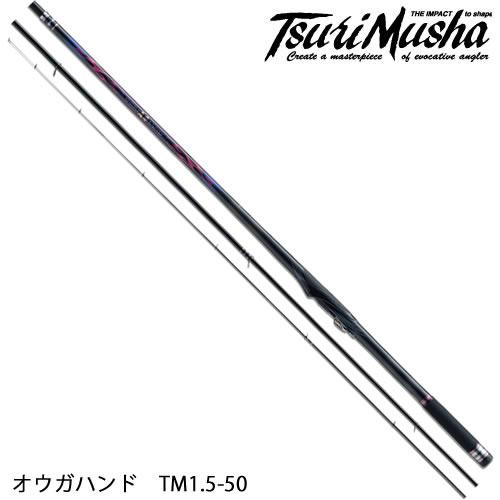 釣武者×ダイワ オウガハンド TM1.5-50 (磯竿)