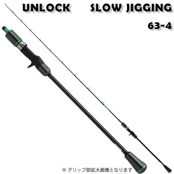 アンロック スロージギング 63-4 (スロージギングロッド) (大型商品A) 【釣り竿】 【釣り具】