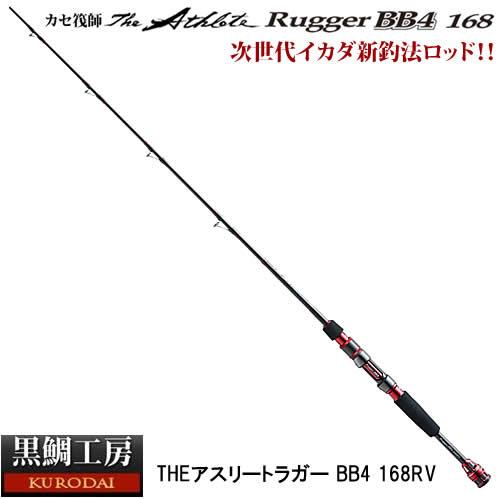 黒鯛工房 カセ筏師 ザ・アスリートラガー BB4 168RV (筏竿)
