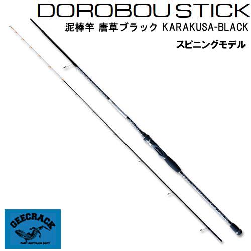 ジークラック 泥棒スティック 唐草ブラック DORO-S70M スピニングモデル (イカメタル ロッド)