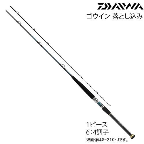 ダイワ ゴウイン 落とし込み S-210・J (船竿) (大型商品A)