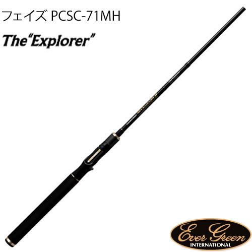 エバーグリーン フェイズ PCSC-71MH エクスプローラー (バスロッド) (大型商品B)