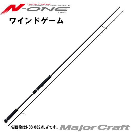 メジャークラフト エヌワン ワインドゲーム NSS-862MW (シーバスロッド) (大型商品A)