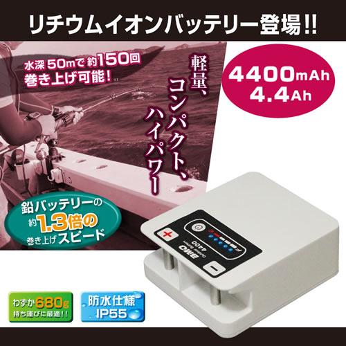 BMO アウトドア バッテリー 4400 (バッテリーのみ)