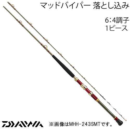 ダイワ マッドバイパー 落とし込み S-217SMT (船竿) (大型商品A)