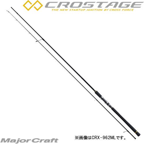 メジャークラフト 16クロステージ シーバス CRX-962ML (シーバスロッド) (大型商品A)