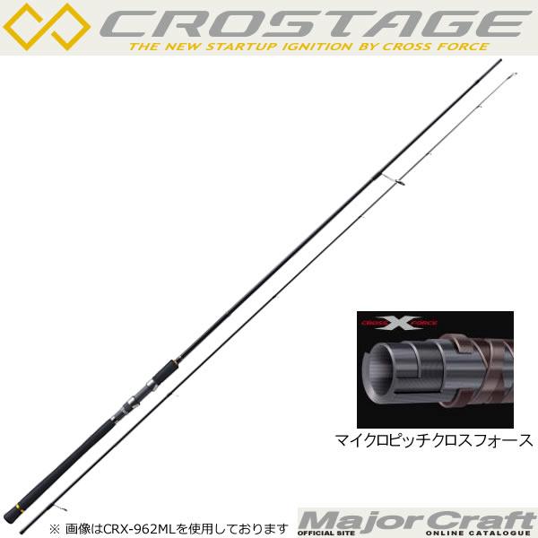 メジャークラフト 16クロステージ シーバス CRX-862ST (ソリッド ティップ モデル) (大型商品A)