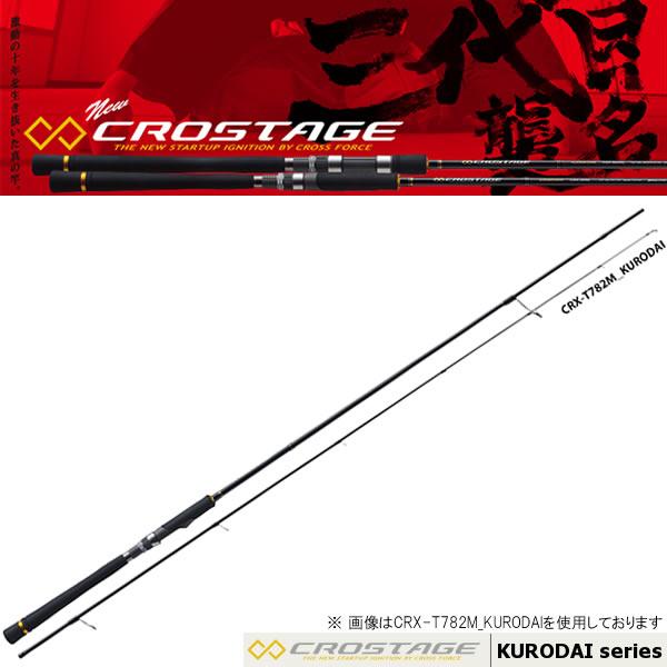 メジャークラフト 16クロステージ CRX-T782ML 黒鯛