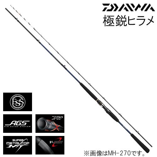 ダイワ 極鋭ヒラメ H-270・J (船竿) (大型商品A)
