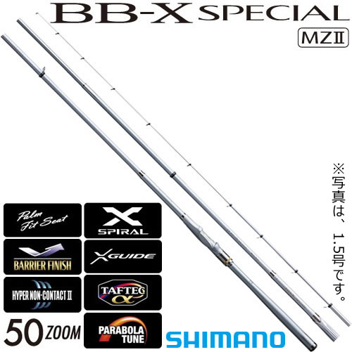 シマノ 16 BB-X スペシャル MZII 2号 500/550 (磯竿) (大型商品A)