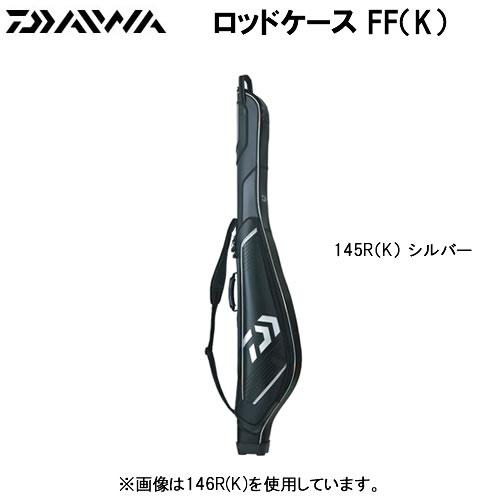 ダイワ ロッドケース FF135R(K) シルバー(大型商品A)