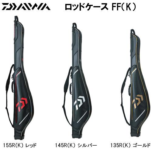 ダイワ ロッドケース FF145R(K) (大型商品A)