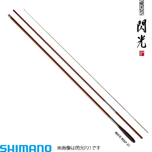 シマノ 飛天弓 閃光P 19.5 (へら竿 のべ竿)