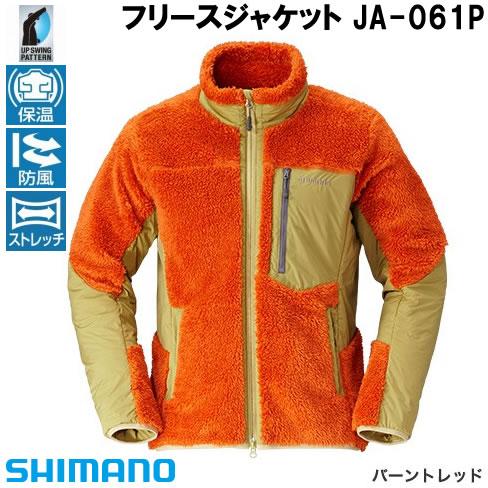 シマノ フリースジャケット JA-061P バーントレッド M~XL (防寒ウェア)