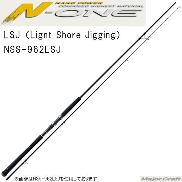 メジャークラフト N-ONE エヌワン ショアジギング NSS-962LSJ (ライトショアジギング) (大型商品A)