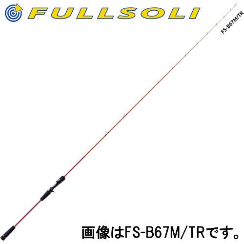 メジャークラフト フルソリ FS-B67M/TR (タイラバロッド) (大型商品B)