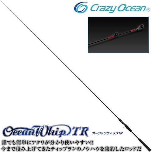 クレイジーオーシャン オーシャンウィップTR OWTR-B75M (エギロッド イカメタル)