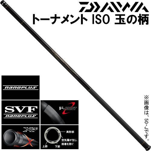 ダイワ 16 トーナメント ISO 玉の柄 50・J (玉網の柄 ランディングポール)