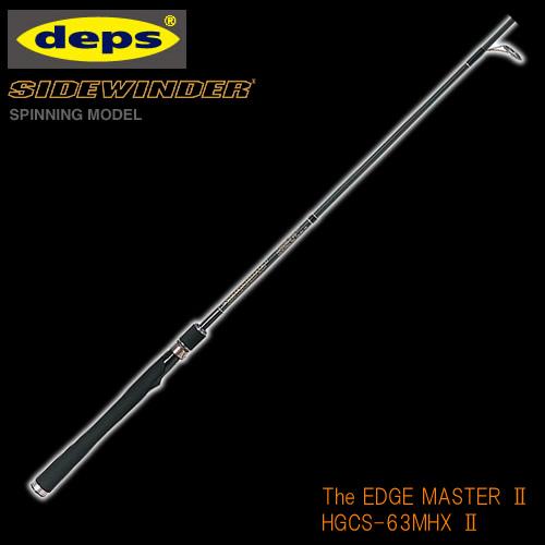 デプス サイドワインダー HGCS-63MHX-2 エッジマスター2 (バスロッド) (大型商品A)
