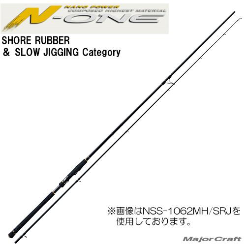 メジャークラフト N-ONE エヌワン ショアラバ&ショアスロー NSS-1062MH/SRJ (ショアジギングロッド) (大型商品A)