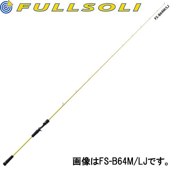 メジャークラフト フルソリ FS-B64M/LJ (ジギングロッド) (大型商品A)