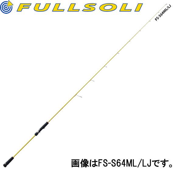 メジャークラフト フルソリ FS-S64L/LJ (ジギングロッド) (大型商品A)