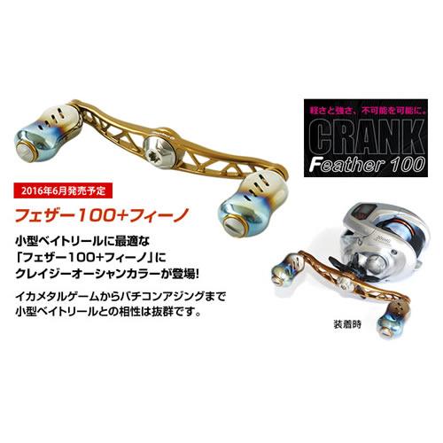 クレイジーオーシャン カスタムハンドル フェザー100+フィーノ COCF-SR オーシャンゴールド(シマノ右用)