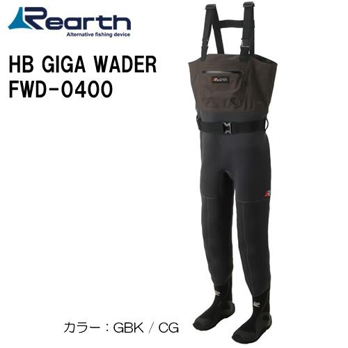 リアス SW HB ギガウェーダー FWD-0400 GBK/CG (透湿ウェーダー)