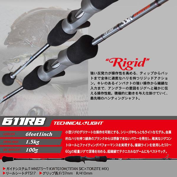 シービーワン テクニカルライト SSR 611RB (ベイトモデル ジギングロッド) (大型商品A)