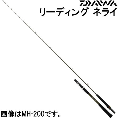 ダイワ リーディング ネライ M-200・J (船竿) (大型商品A)