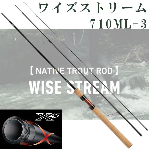 ダイワ ワイズストリーム 710ML-3 (トラウトロッド)