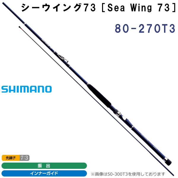 シマノ 16 シーウィング 73 80-270T3 (インナーガイド 中通し 船竿 振出)