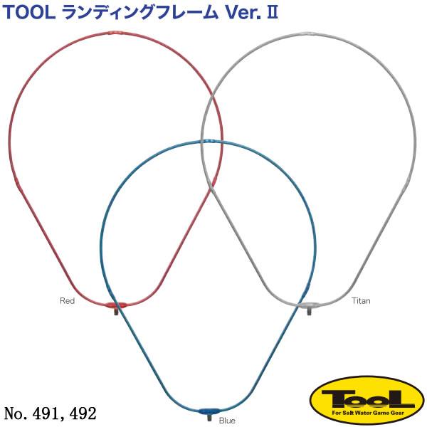 昌栄 TOOL ランディングフレーム Ver.II Mサイズ (玉枠・替網)