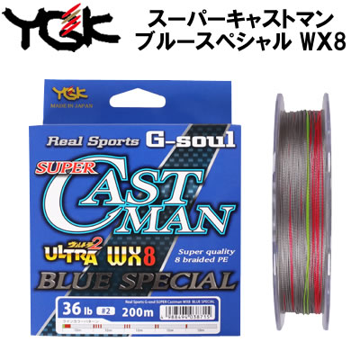 よつあみ スーパーキャストマン ブルースペシャル WX8 300m 3号~6号