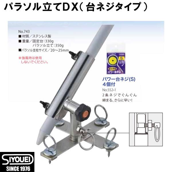 昌栄 パラソル立て DX (台ネジタイプ) No.743