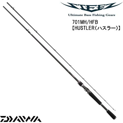 ダイワ スティーズ 701MH/HFB ハスラー ベイトキャスティングモデル (バスロッド) (大型商品B)