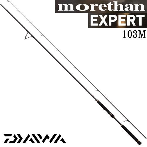 ダイワ モアザン エキスパート AGS スピニングモデル 103M (シーバス ロッド) (大型商品A)