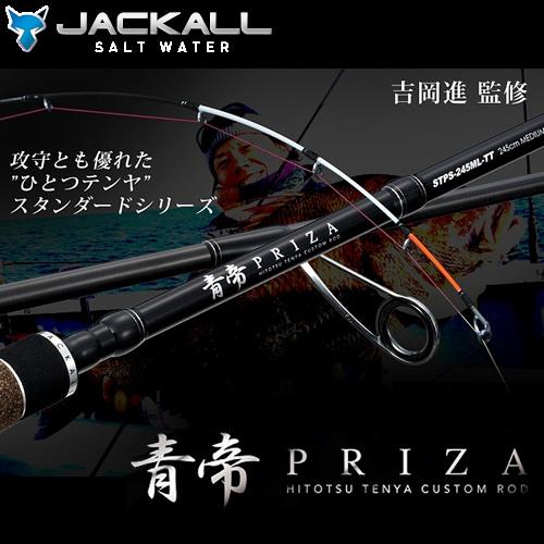 ジャッカル 青帝PRIZA STPS-245MH-ST (テンヤロッド)