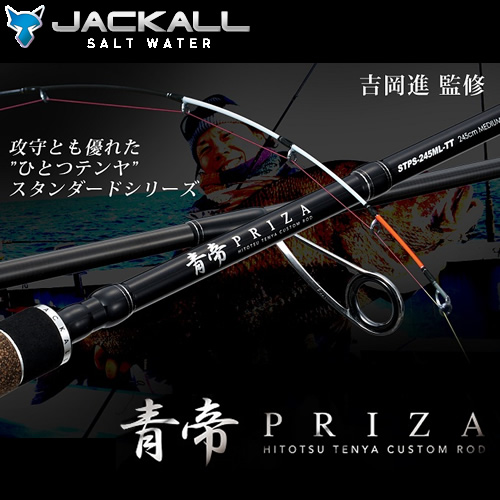 ジャッカル 青帝PRIZA STPC-230MH-ST (テンヤロッド)