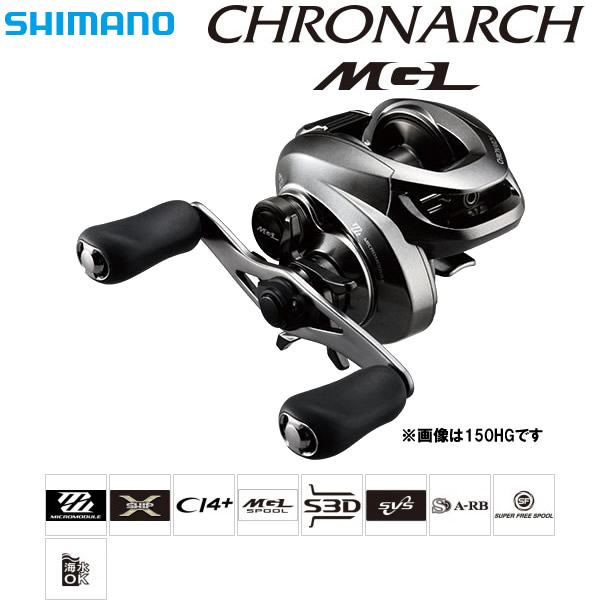 【送料無料】 シマノ 17 クロナーク MGL 150 (右ハンドル)
