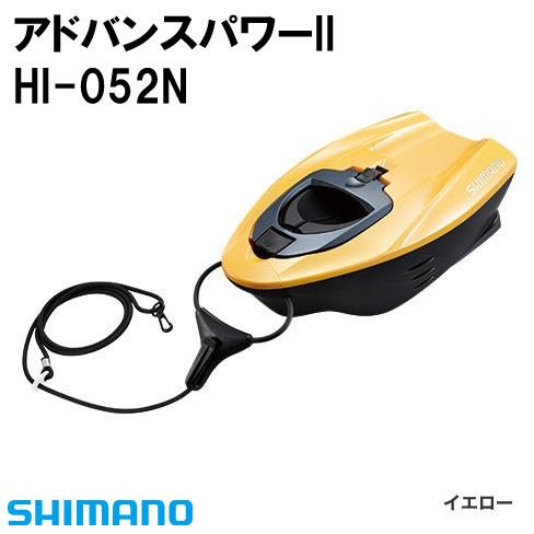 シマノ アドバンスパワー2 イエロー HI-052N (引舟)