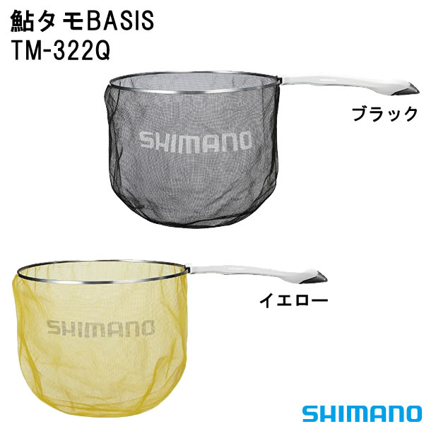 シマノ 鮎タモベイシス 39cm TM-322Q (鮎ダモ)